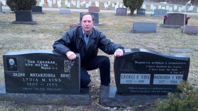 Георги Петрович Винс