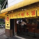 大塚駅の駅前にあるラーメン屋「ホープ軒本舗」へ行ってみた!