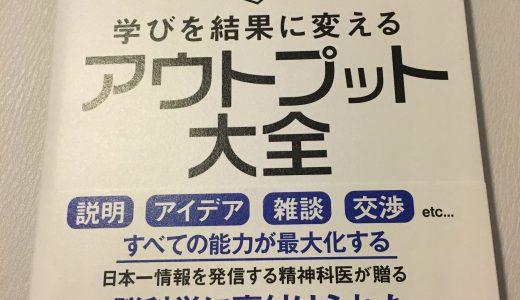 学びを結果に変えるアウトプット大全 by 精神科医 樺沢紫苑 超おすすめ!