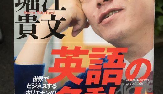 英語の多動力 by 堀江貴文 英語はこれを知っているだけで確実に上達!