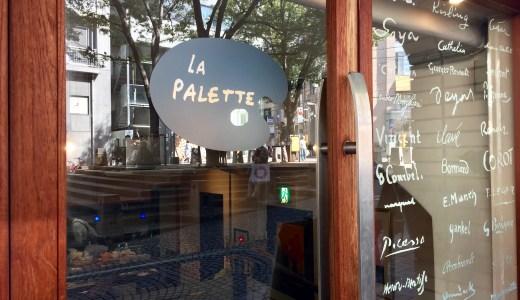 ラ・パレット 麻布十番 老舗フレンチ訪問レポート