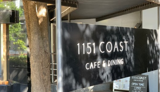 1151 Coast Cafe & Dining 訪問レポート