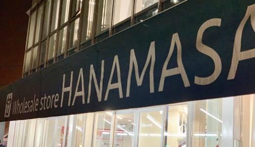 肉のハナマサ ボディーメイク、糖質オフには特にオススメのスーパー