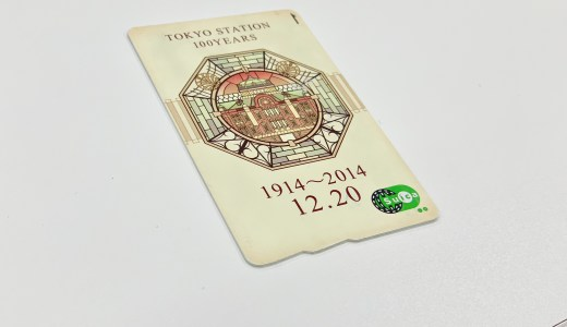 Tokyo Station 100th Anniversary SUICA