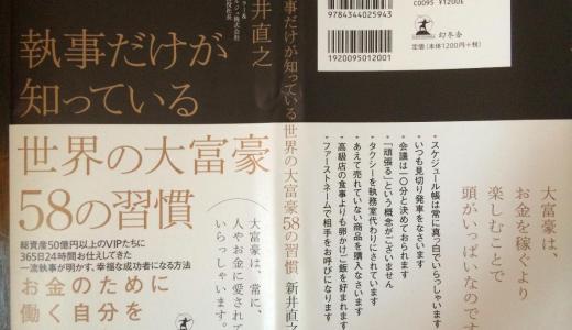執事だけが知っている世界の大富豪58の習慣 by 新井直之【書評】