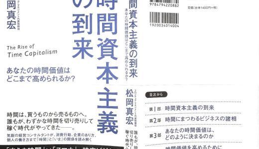 時間資本主義の到来 by 松岡真宏【書評】