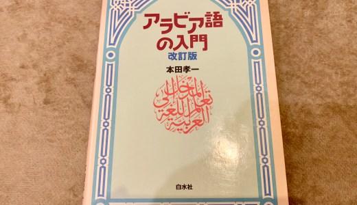 アラビア語の本が届きました