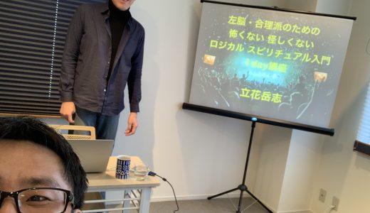 立花岳志さん 左脳・合理派のための 怖くない 怪しくない「ロジカル スピリチュアル入門1day講座」
