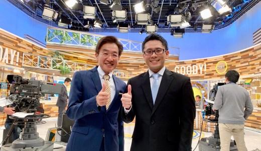 驚きの展開も?!フジテレビ「直撃LIVE グッディ!」生放送に出演!