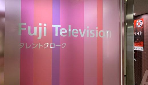 もはや顔なじみ?フジテレビ「直撃LIVE グッディ!」スタジオ生出演