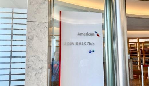 成田空港アメリカン航空ラウンジ アドミラルズクラブ(Admirals Club) 徹底潜入レポート