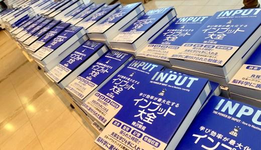 真夏のインプット祭り 樺沢紫苑先生『インプット大全』出版記念イベント