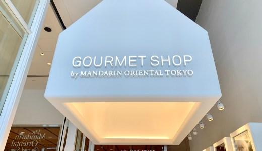 テラス席ペット可!マンダリンオリエンタル グルメショップ The Mandarin Oriental Gourmet Shop