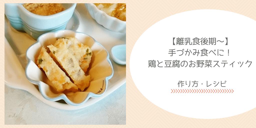 【離乳食後期~】手づかみ食べに!鶏と豆腐のお野菜スティック 作り方・レシピ