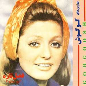 googoosh_iranian-diva