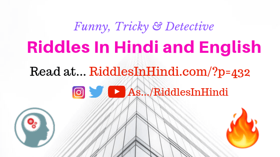 Riddles In Hindi and English