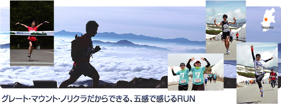 6/23-24 第13回天空マラソン宿泊パック – ¥8,400