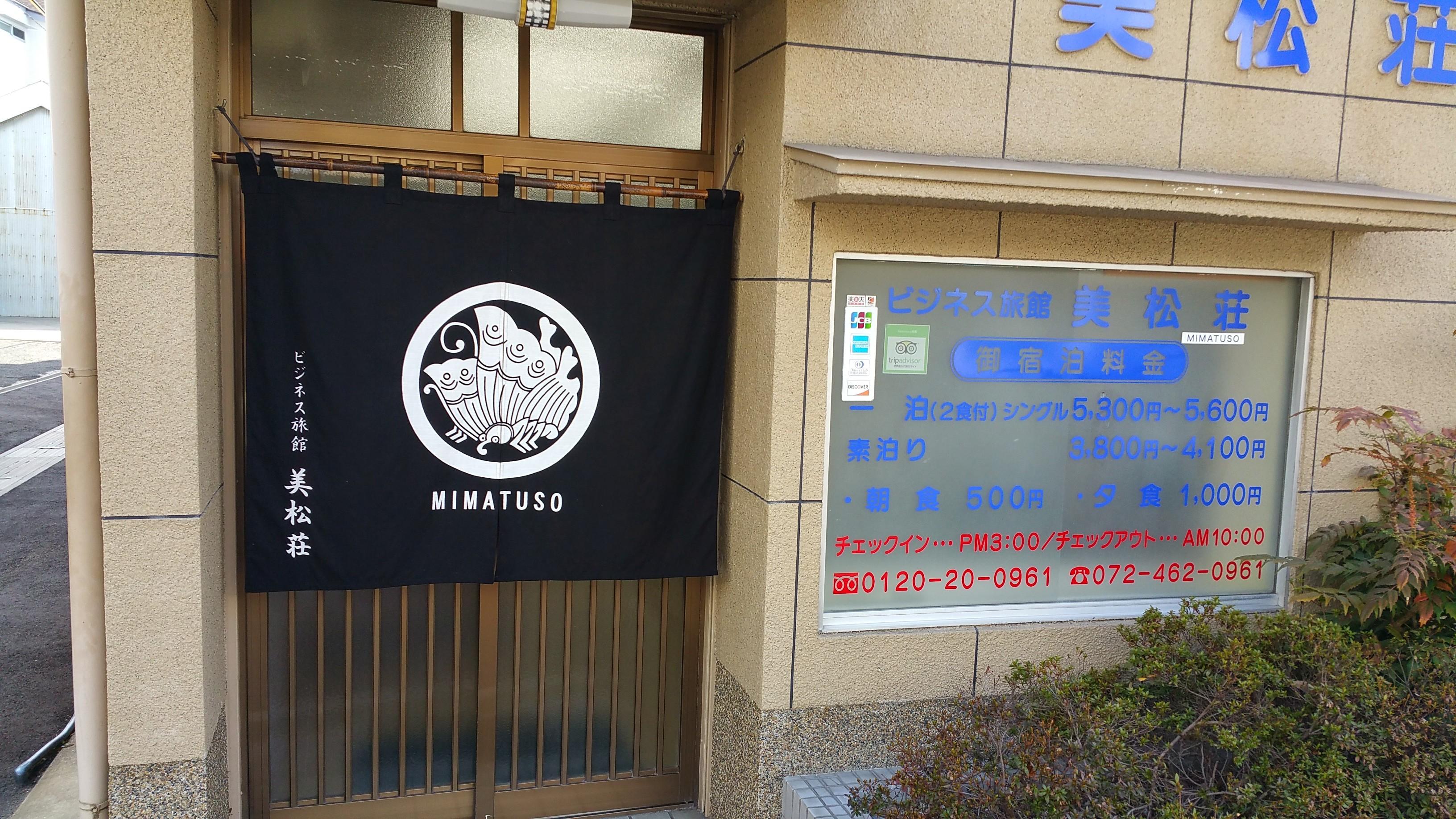 Our ryokan in Osaka.
