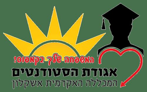 לוגו אגודת הסטודנטים