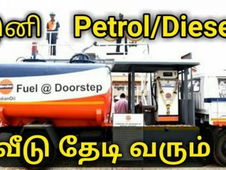 fuel at doorstep indian oil corporation