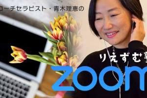 4月3日第3弾!ZOOMお話会やりま〜〜す