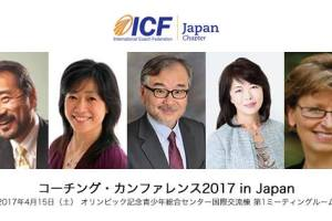 「Coaching Conference 2017 in Japan」に行ってきました。