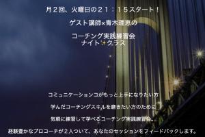 新着ニュース✨ゲスト講師×青木理恵のコーチング実践練習会ナイトクラス募集