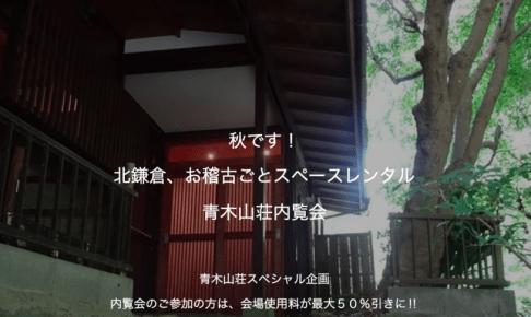青木山荘内覧会🍁 9月、10月のお申し込み、スタートしました。