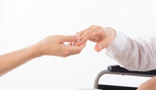 りえの介護記録・その2「父の要介護認定の申込み」