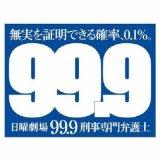 「99.9」【最終回感想】「起こった事実はたった一つです」深山の言葉に説得力あり