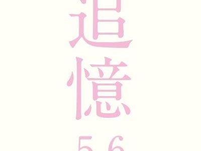 映画「追憶」感想!安藤サクラが美しいマリアさまでした(ネタバレ少しあり)