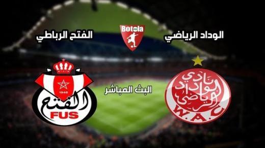 مشاهدة مباراة الوداد والفتح الرباطي اليوم بث مباشر – الدوري المغربي