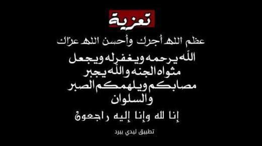 تعزية في وفاة الممرض بالمستشفى الحسني عبد الكريم اوعناية