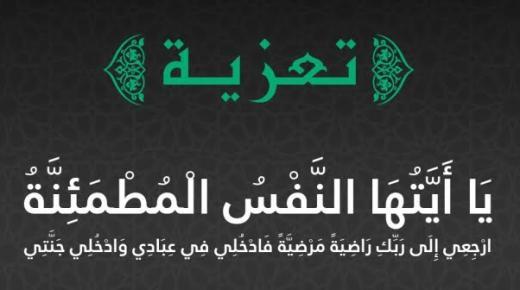تعزية لجمعية ايت حدو رحو لليتيم في وفاة والدة الدكتور فتح الله بويعقوب