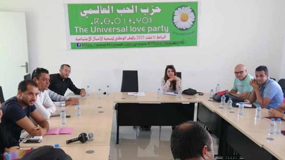 """حزب """"الحب العالمي"""" يعود من جديد ويعلن عن تنظيم مؤتمره التأسيسي"""