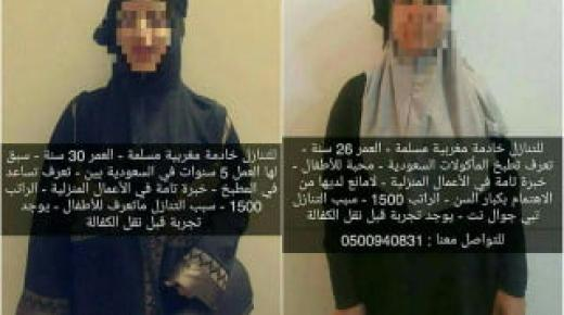 """سوق نخاسة جديد""""…سعوديون يعرضون مغربيات ل""""البيع"""""""