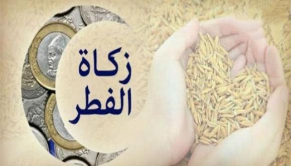 المجلس العلمي الأعلى يحدد مقدار زكاة الفطر نقدا لهذه السنة بالمغرب
