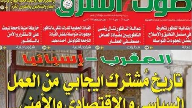 """العدد 29 من جريدة """" صوت الشرق""""، حاليا في الأسواق والأكشاك.."""