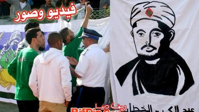 هل هي حرب ضد رموز الريف: نزع صورة عبد الكريم الخطابي من المدرجات في مباراة الهلال