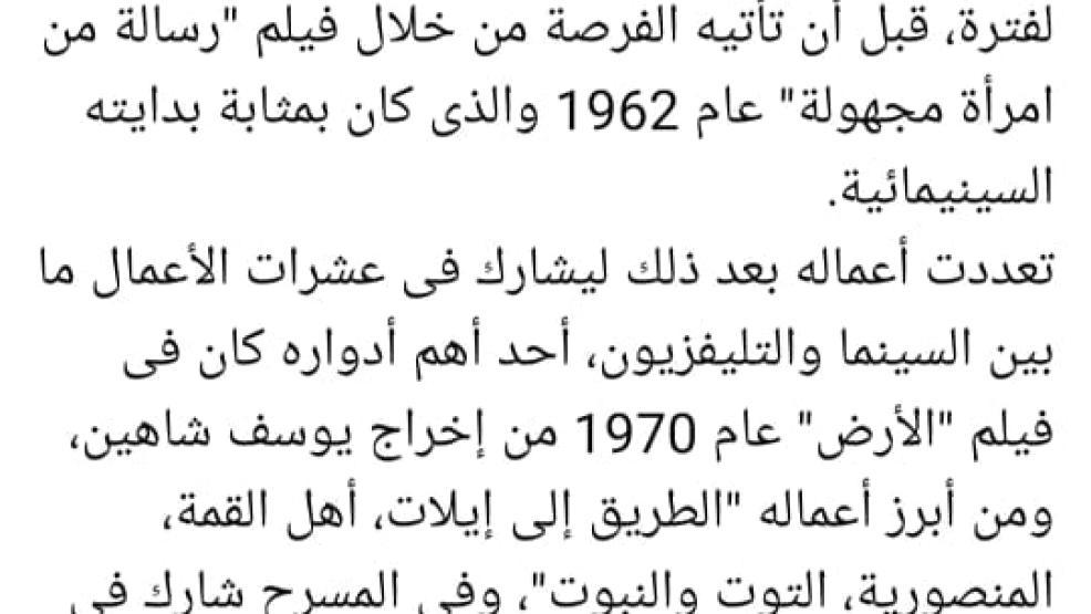 الفنان المصري عزت العلايلي في ذمة الله