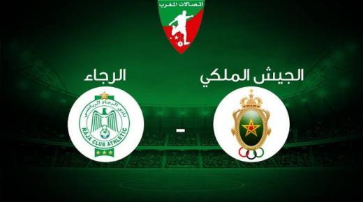 مشاهدة مباراة الرجاء البيضاوي والجيش الملكي اليوم بث مباشر – الدوري المغربي