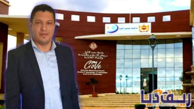 تعيين د. محفوض حجيو أستاذ التعليم العالي مساعد بجامعة محمد الأول بوجدة