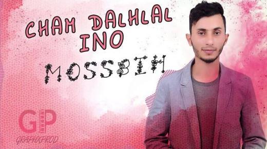 """الفنان الريفي الصاعد """"مصبح"""" يبدع في إصدار أغنية ملتزمة بعنوان """"شَم ذالحلال إينو"""""""