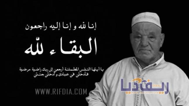 تعزية ومواساة لعائلة العلاوي في وفاة المرحوم عبدالقادر العلاوي المعروف بـ(عبـّو) ببني شيكر