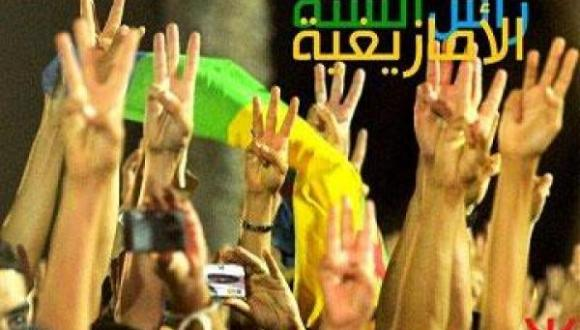 الاتحاد الاقليمي لنقابات Umt بالناظور يعمم بيانا للمطالبة باقرار رأس السنة الأمازيغية يوما وطنيا (+وثيقة)