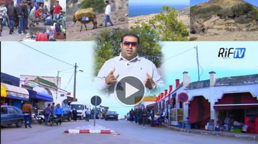 """قناة """"ريف تيفي"""" في ربورطاج تعريفي رائع لجماعة بني شيكر .. مؤهلات ساحرة تعاني في صمت (فيديو)"""