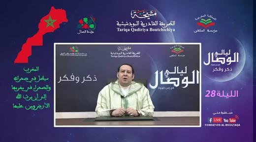 الدكتور منير القادري .. الطريقة القادرية البودشيشية قاومت الإستعمار وهي مجندة خلف أمير المؤمنين للدفاع عن حوزة الوطن