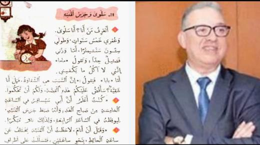 """رشيد صبار يكتب: قصة """"سلوى وجرس المنبه"""" لاحمد بوكماخ… والساعة القانونية ببلادنا"""
