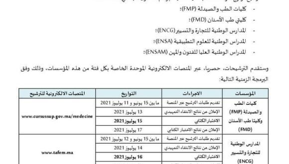 بلاغ رسمي للمرشحين الراغبين في ولوج الجامعات و المدارس الوطنية بعد الباكالوريا(+وثيقة)