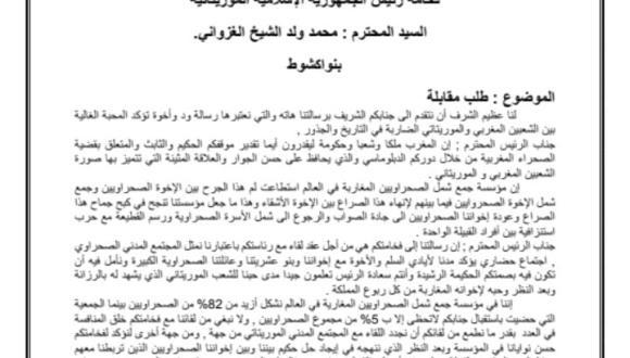 من أجل لم شمل الصحراويين جمعية مغربية تراسل رئيس موريتانيا لهذه الدوافع(+وثيقة)